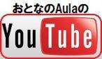 Youtube(教室動画)